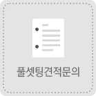 갤러리/납품실적