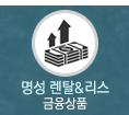 명성렌탈&리스금융상품배너